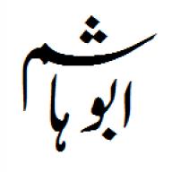 ابو ہاشم