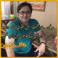 Atif Chauhdary