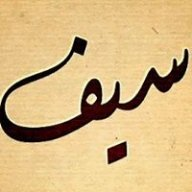 سیف الرحمن ادیب