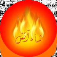 شاہ آتش